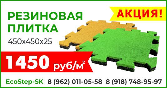 резиновая плитка пазл цена 1450 руб