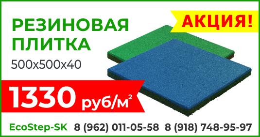 акция резиновая плитказа 1330 руб
